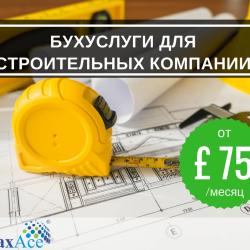 construction-companies-ru